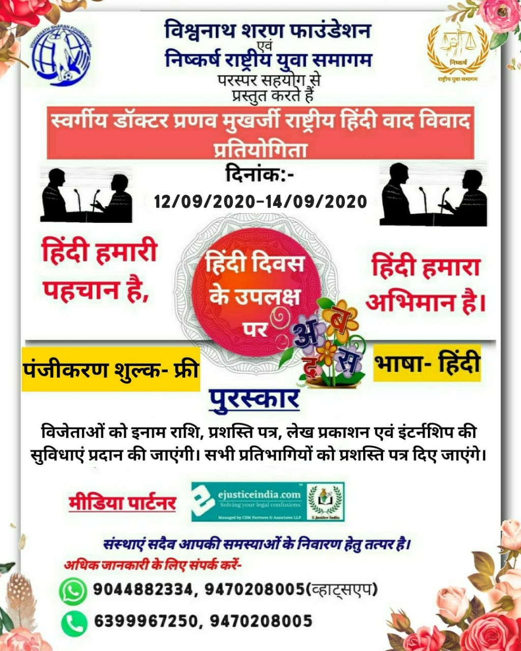 VSF India and NRYS is Organizing Hindi Debate Competition