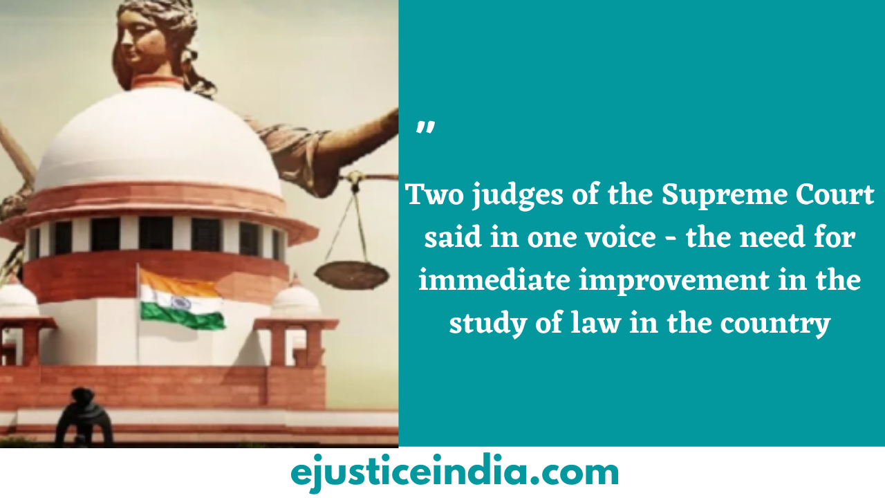 Two judges of the Supreme Court said in one voice – the need for immediate improvement in the study of law in the country